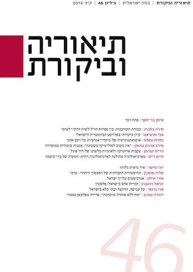 מסה וביקורת - זכויות אדם בישראל/פלסטין: בין תיאוריה לפרקטיקה