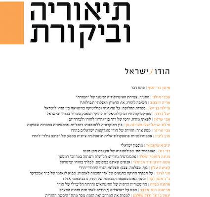 גיליון 44 | קיץ 2015 - הודו / ישראל - מודפס