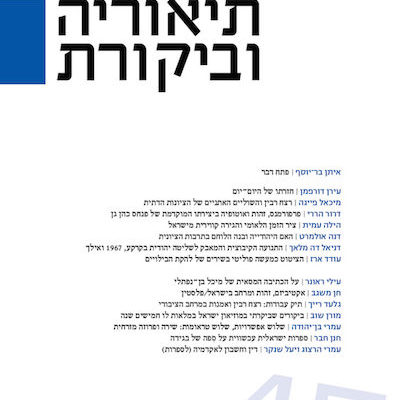 מסה וביקורת - אקטיביזם, זהות ומרחב בישראל/פלסטין: שלוש נקודות מבט
