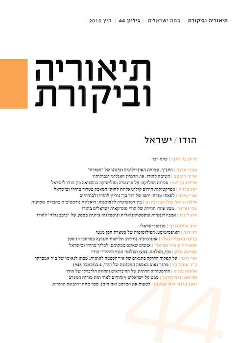מסה וביקורת - מונסון ישראלי