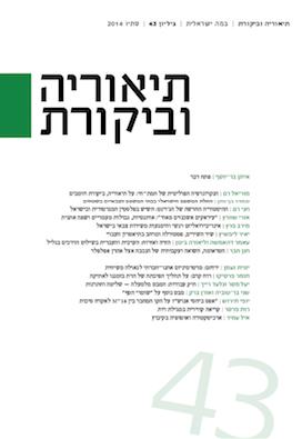 """""""זה לא היה אידיאולוגיה, זה היה הצלת נפש"""": אינדיבידואליזם רגשי והימנעות משירות צבאי בישראל"""