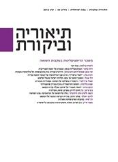 היסטוריה משולבת של השואה: אפשרויות ואתגרים