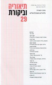 גיליון 29 | סתיו 2006 - מחקר ותיאוריה בלימודים פוסטקולוניאליים - מודפס
