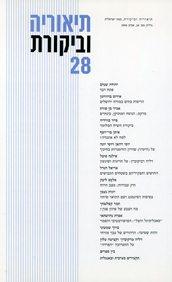 גיליון 28 | אביב 2006 - מודפס