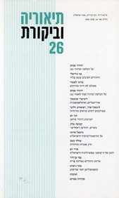 """""""זה סיפור על מקום וזה המקום"""": דיוניסוס בסנטר ובמבט נוסף על ההיסטוריוגרפיה הישראלית"""