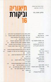 הגבול כפני יאנוס: מרחב ותודעה לאומית בישראל