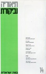 ספרים - עוד על פולמוס המזרחנות: עשרים שנה לספרו של סעיד