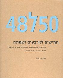 1950: משטר הצנע