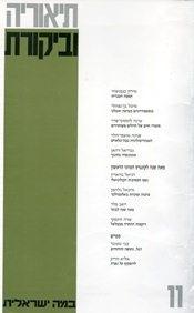 ספרים - דני רבינוביץ --להשקיף על נצרת: אתנוגרפיה של הרחקה בגליל