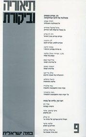 פוסט־פופוליזם בישראל: המודל הדרום אמריקני של נתניהו 96'