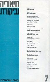 """ספרים: החוט המשולש-- על מיניות, זוגיות ונשיות ביצירת חז""""ל בעקבות """"ישראל של הבשר"""" מאת דניאל בויארין"""