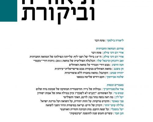 הרברט מרקוזה: על זהות יהודית, על השואה ועל מדינת ישראל