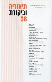גיליון 36 | אביב 2010 - מודפס