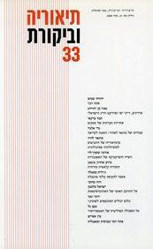 גיליון 33 | סתיו 2008 - מודפס