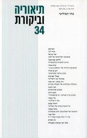 על פואטיקה ופוליטיקה של גישות ללשון: קריאה בטורים מאת סייד קשוע