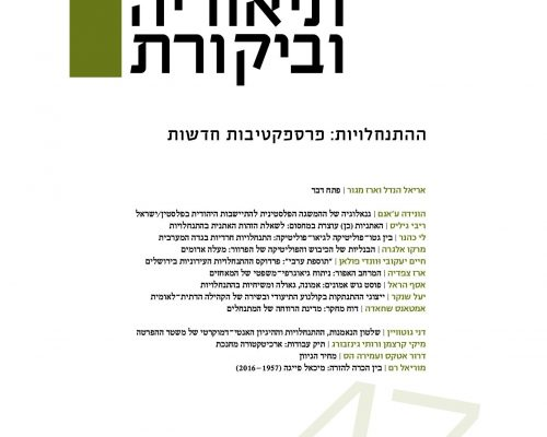 לאחוז במרחב: ייצוגי ההתנתקות בקולנוע התיעודי ובשירה של הקהילה הדתית־לאומית בישראל