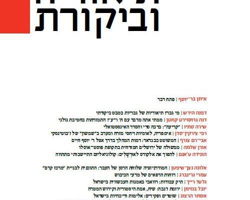 מסה וביקורת - תיק עבודות: להביט מקרוב מדי – רוואבי באמנות העכשווית בישראל