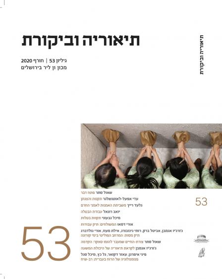 ברוכים הבאים לאוטופיה של ההון: ישראל, איחוד האמירויות והקפיטליזם של האסון